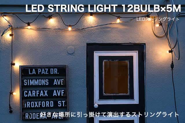 LED電球は樹脂、簡易防滴,屋根付屋外で使用可能。