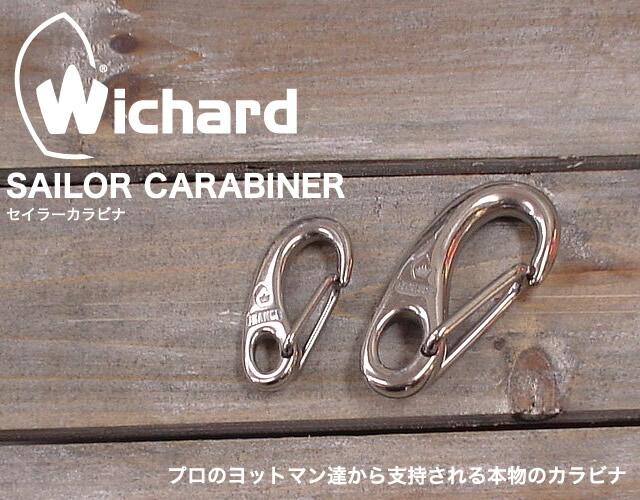 フランス ウィチャード社の本物のカラビナ