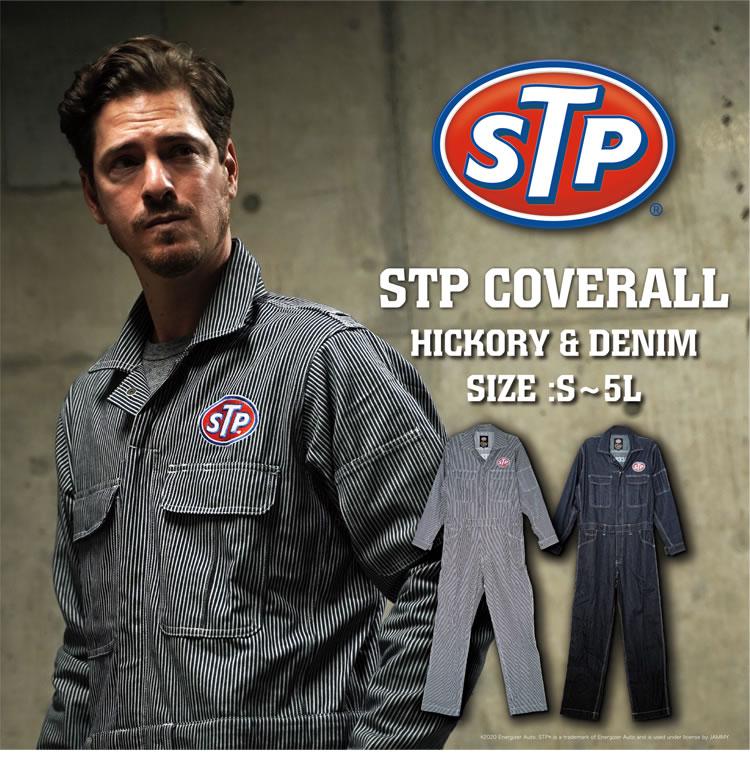 STP COVERALL (カバーオール オールインワン つなぎ サロペット)