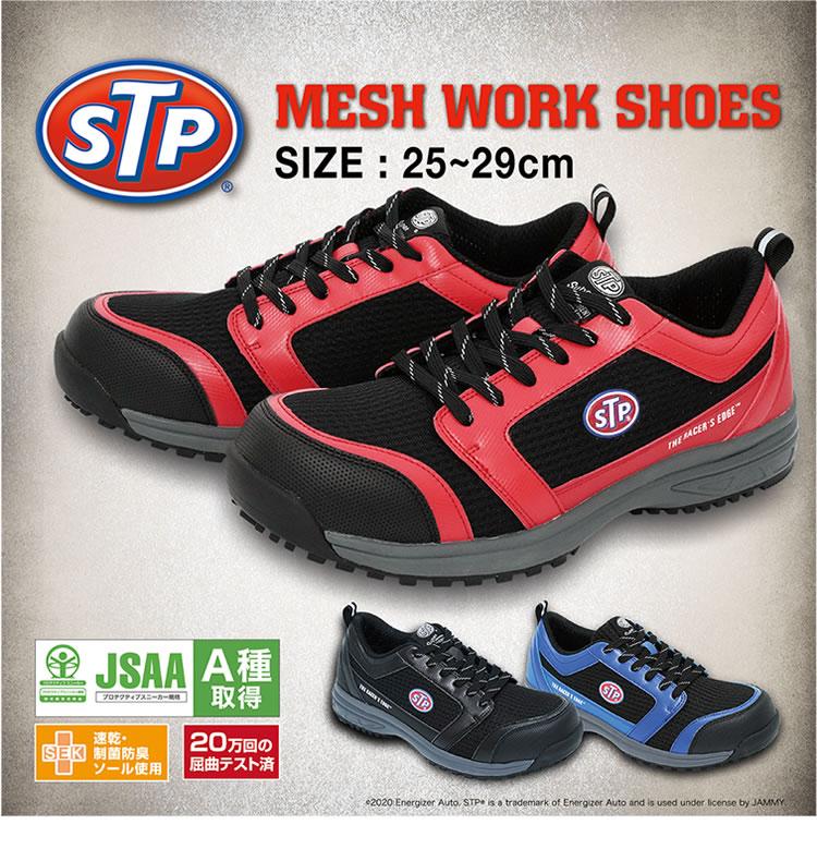 STP MESH WORK SHOES ヒモ (メッシュ ワークシューズ 安全靴 スニーカー)