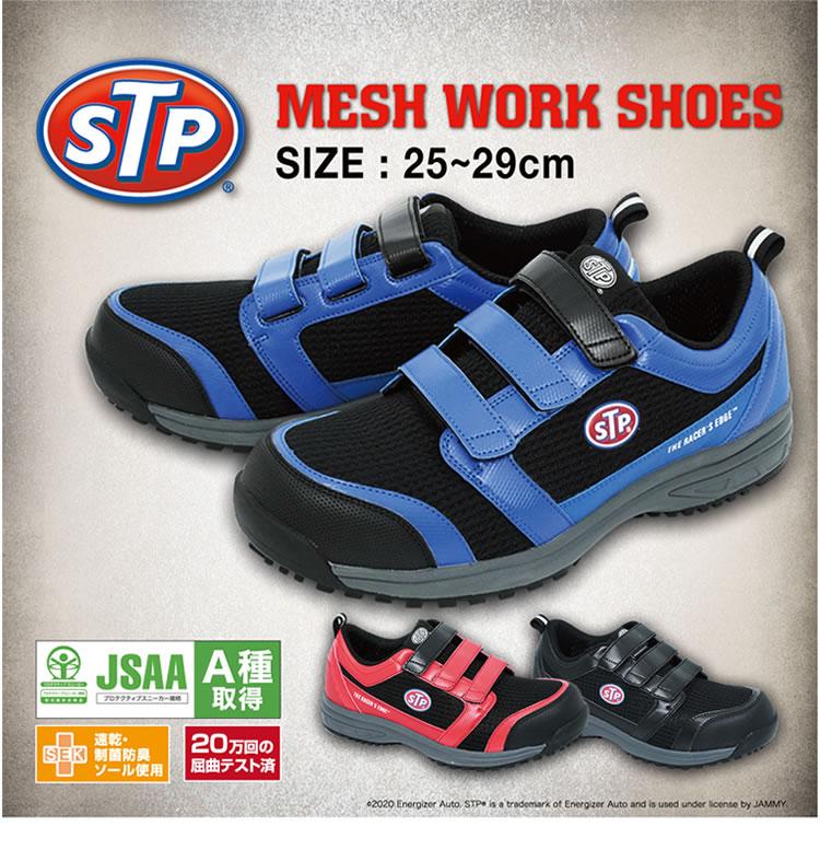STP MESH WORK SHOES ベルクロ (メッシュ ワークシューズ 安全靴 スニーカー)