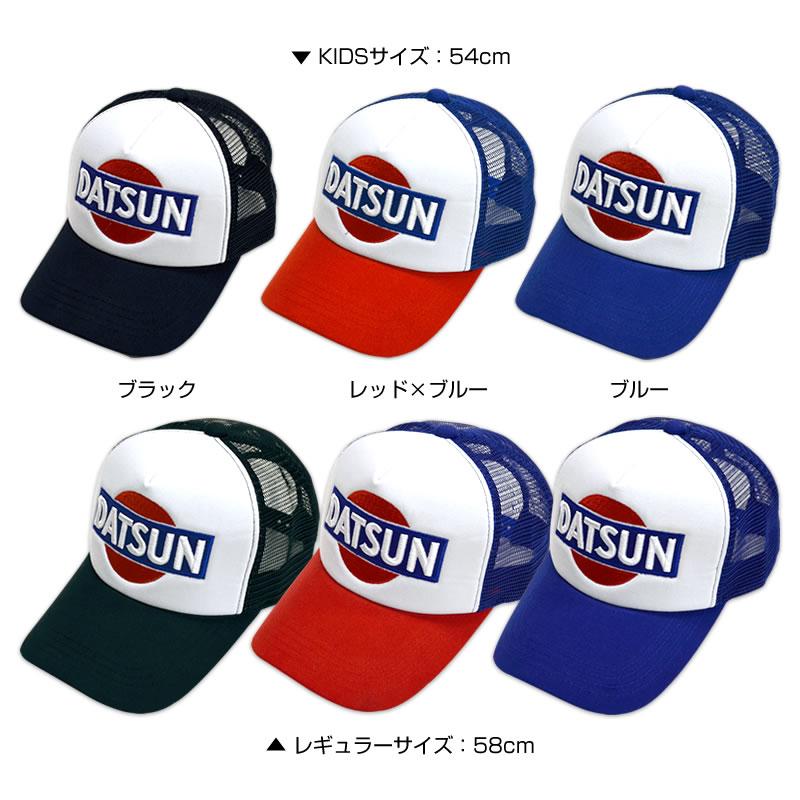 ◆DATSUN キャップ