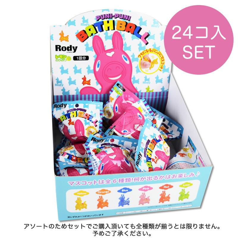 ぷにぷにロディ バスボール 1Box(24個入り)