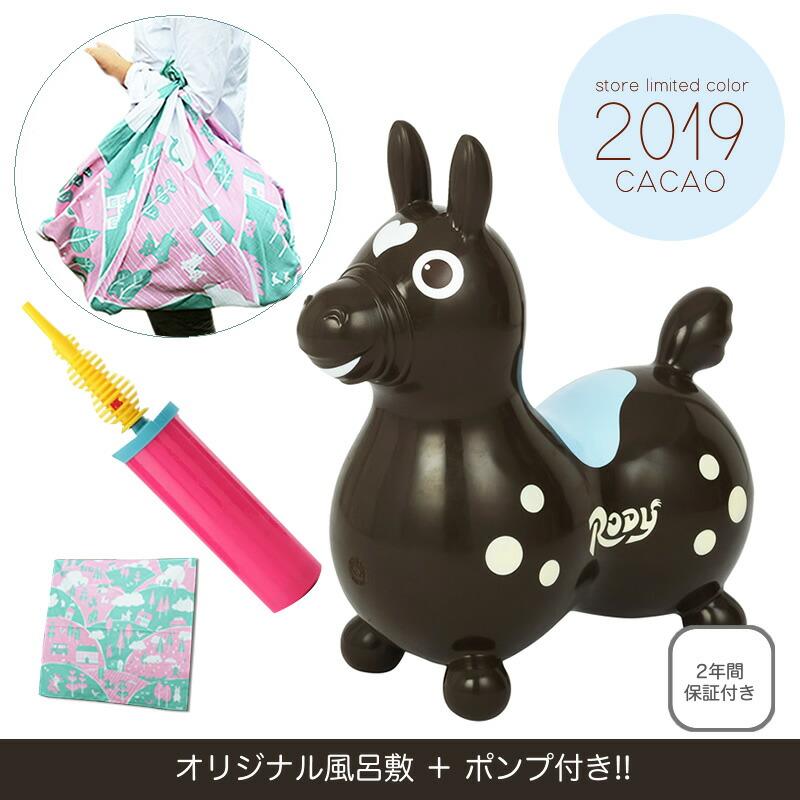 Rody 本体(カカオ)2019スペシャル風呂敷セット