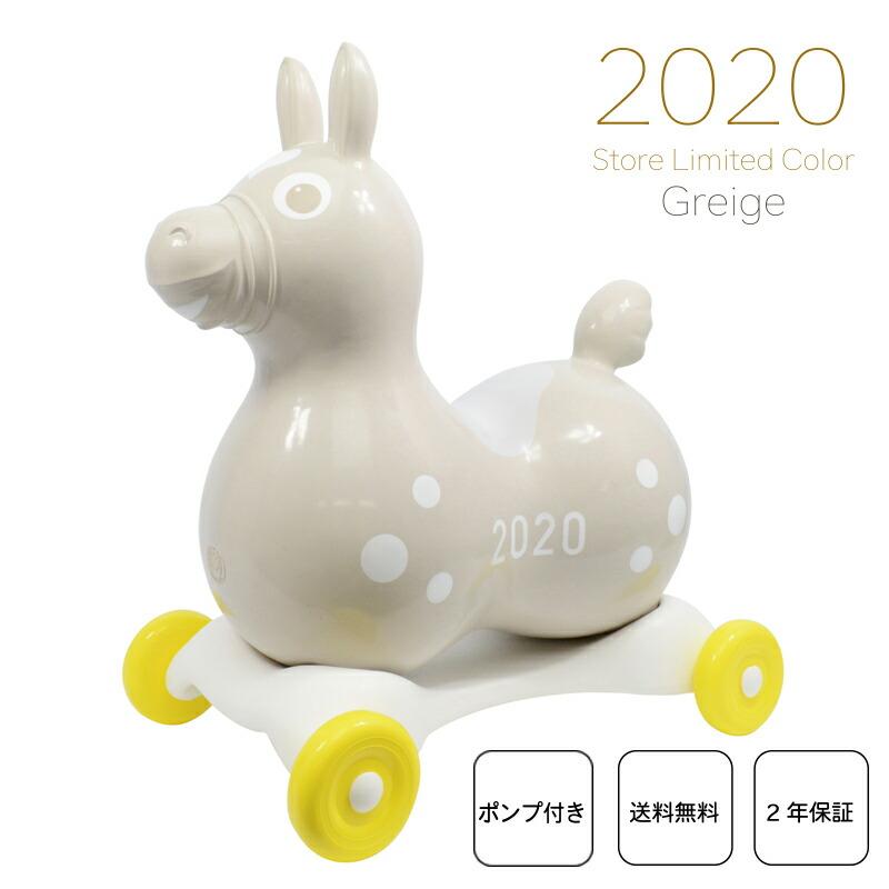ストア限定カラー2020 Rody 本体(グレージュ)スピーディーローラーセット