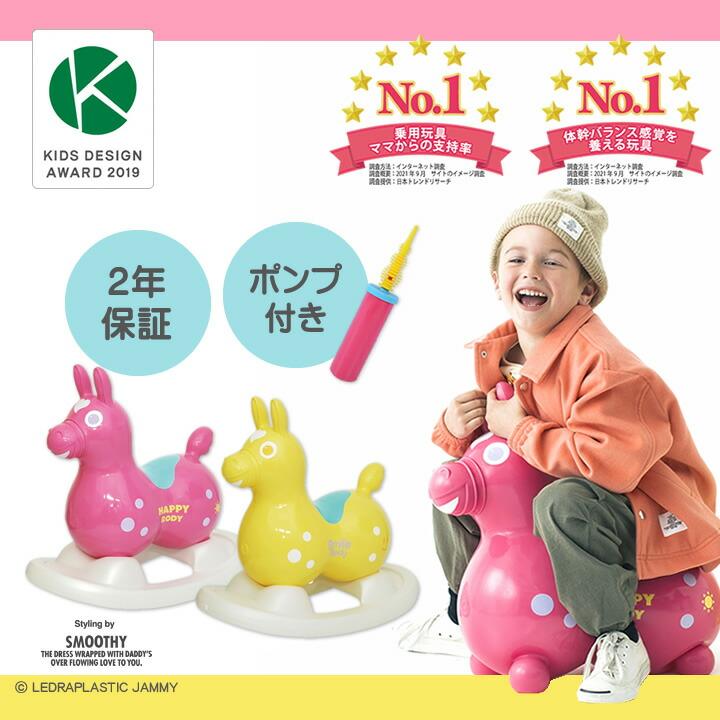 ロディ限定カラー(happy/smileカラー ロッキングベース(土台)セット)
