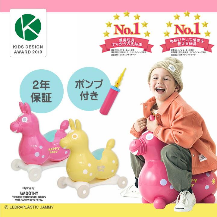 ロディ限定カラー(happy/smileカラー スピーディーローラーセット)