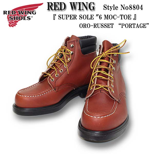 Red Wing Shoes Iowa