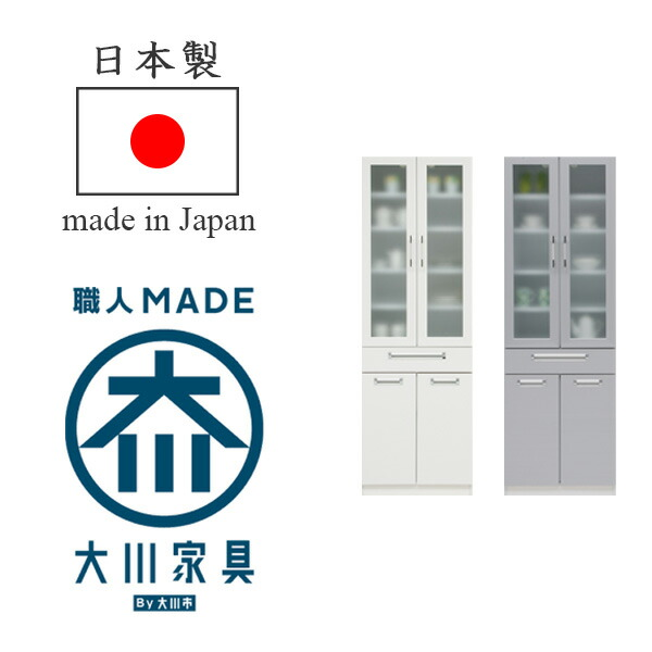ダイニングボード 食器棚 キッチンボード 国産 日本製 大川家具 60幅 キッチン収納 おしゃれ 耐震ラッチ 耐震ダボ ミストガラス 送料無料