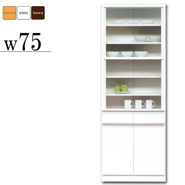 食器棚 ダイニングボード 幅72cm 完成品 ハイタイプ キッチンボード 引き戸 キッチン収納 カップボード 薄型 スリム ガラス扉 木製 引き出し シンプル モダン 日本製