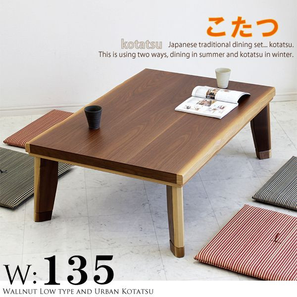 こたつテーブル 幅135cm 長方形コタツ ウォルナット ローテーブル 2段階高さ調節 北欧 モダン 木製 無垢 おしゃれ 日本製 家具調