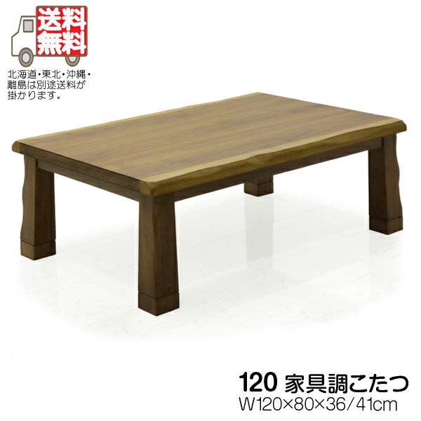 こたつ コタツ テーブル 幅120cm 長方形 北欧 モダン ウォルナット突板 木製 2段階高さ調節 継脚 なぐり加工