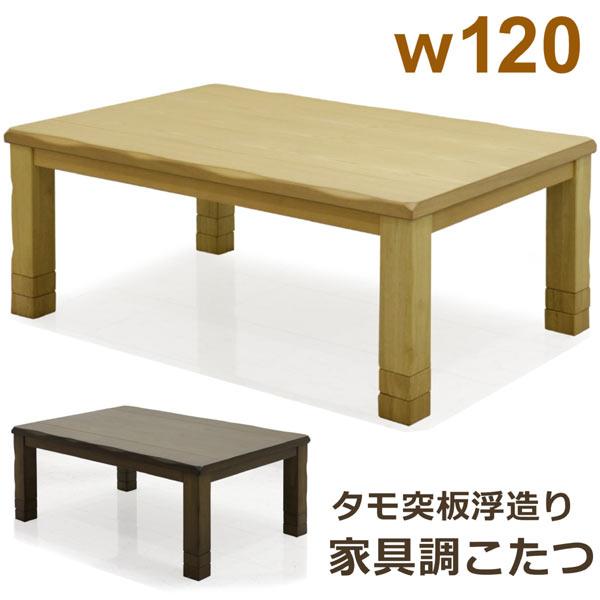 こたつテーブル 長方形 幅120cm 和風モダン 家具調コタツ 3段階高さ調節 木製 タモ浮造り ロータイプ