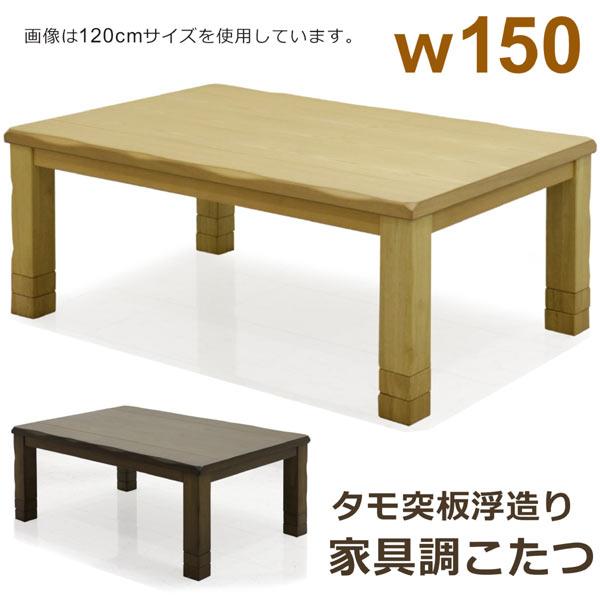 こたつテーブル 長方形 幅150cm 和風モダン 家具調コタツ 3段階高さ調節 木製 タモ浮造り ロータイプ