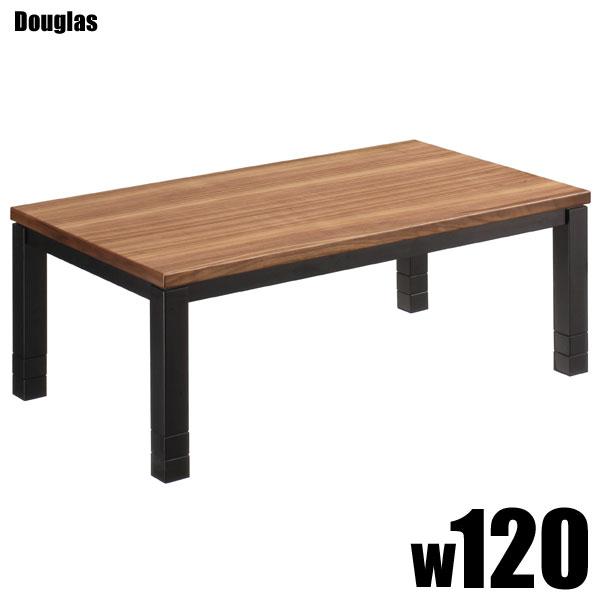 こたつテーブル 長方形 ウォルナット 幅120cm コタツ テーブル 継脚 3段階高さ調節 北欧 モダン おしゃれ ロータイプ
