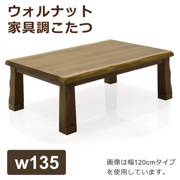 こたつ コタツ テーブル 幅135cm 長方形 北欧 モダン ウォルナット突板 木製 2段階高さ調節 継脚 なぐり加工