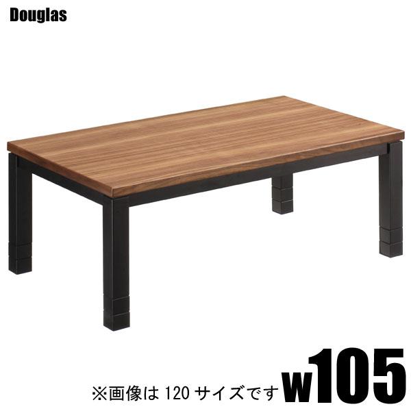 こたつテーブル 長方形 ウォルナット 幅105cm コタツ テーブル 継脚 3段階高さ調節 北欧 モダン おしゃれ ロータイプ