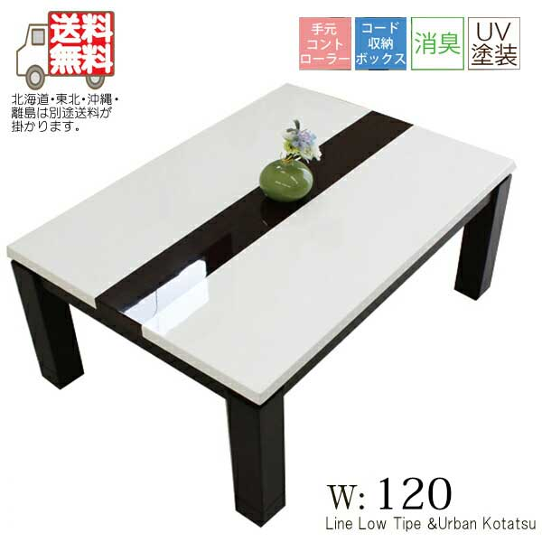 コタツ こたつテーブル 幅120cm 鏡面 光沢 ホワイト 白 おしゃれ モダン 長方形 家具調 2段階高さ調節