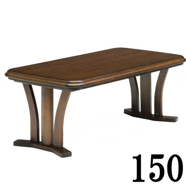 ダイニングこたつテーブル本体 こたつ ハイタイプ 幅150cm 奥行90cm オーク突板 木製 4人用 4人掛け コタツテーブルのみ ハロゲンヒーター 和風 モダン