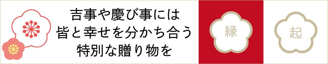 engiシリーズ ギフト特集