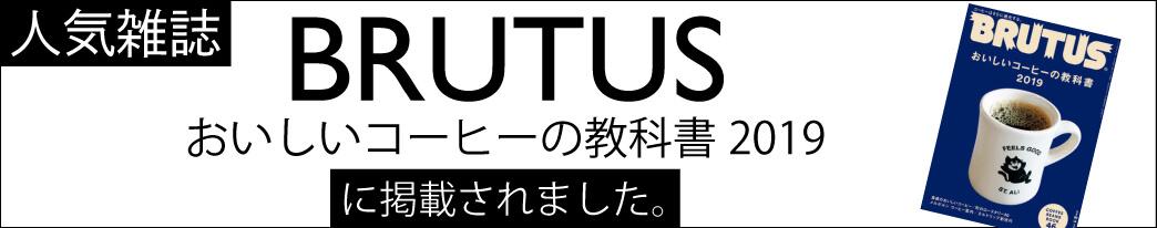 人気雑誌 BRUTUSに掲載されました。