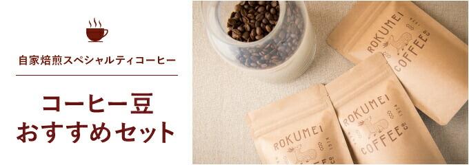 おすすめコーヒー豆セット