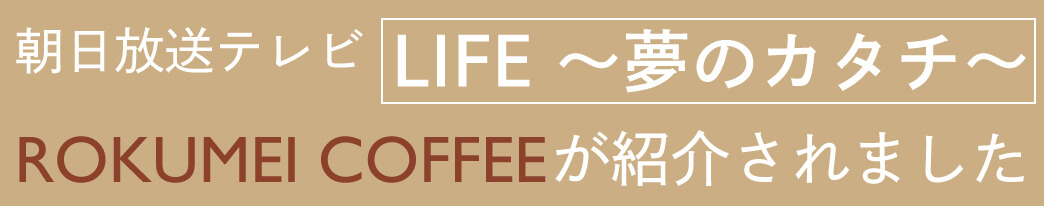 朝日放送テレビ LIFE〜夢のカタチ〜で紹介されました
