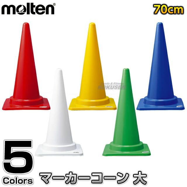 【モルテン・molten トレーニング】マーカーコーン(大) MA70