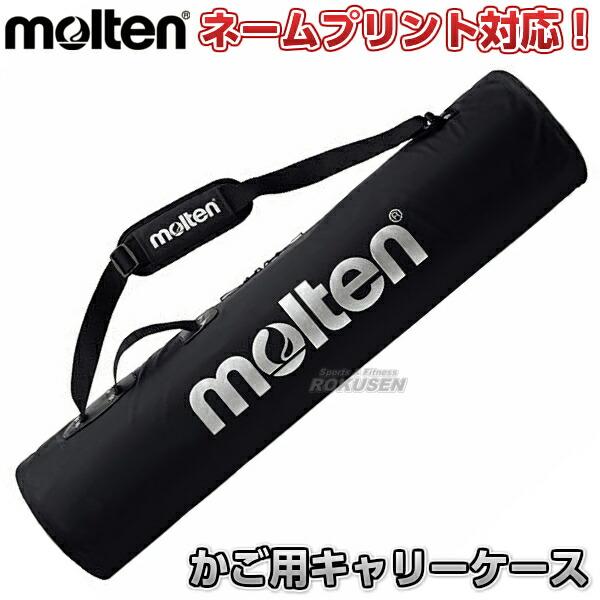 【モルテン・molten ボールかご】折りたたみ式ボールカゴ用キャリーケース BG0090K
