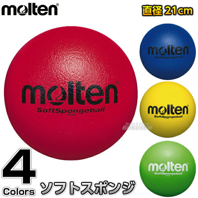 【モルテン・molten ドッジボール】ソフトスポンジボール3号球 STS21