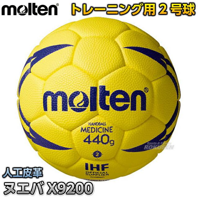 【モルテン・molten ハンドボール】ハンドボール2号球 トレーニングボール ヌエバX9200 H2X9200