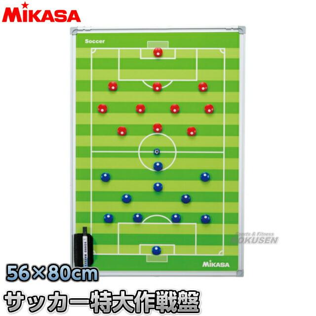 【ミカサ?MIKASA サッカー】サッカー特大作戦盤 SBFXLB