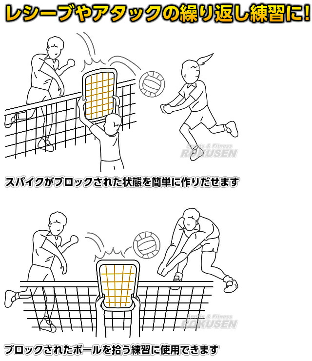 【モルテン・molten バレーボール】トレーニング用ブロックネット VBN8765