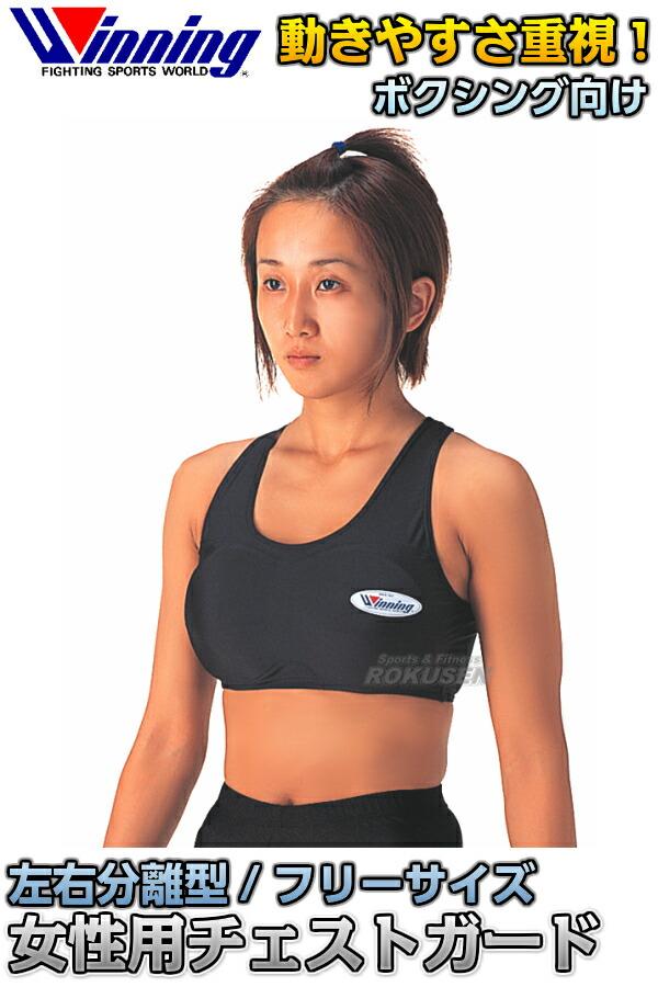 【ウイニング・Winning ボクシング】女性用チェストガード 左右分離型 GL28