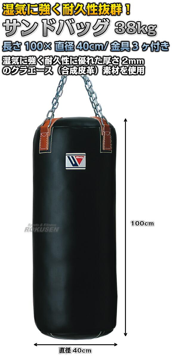 【ウイニング・Winning ボクシング】サンドバッグ 38kg TB-4400