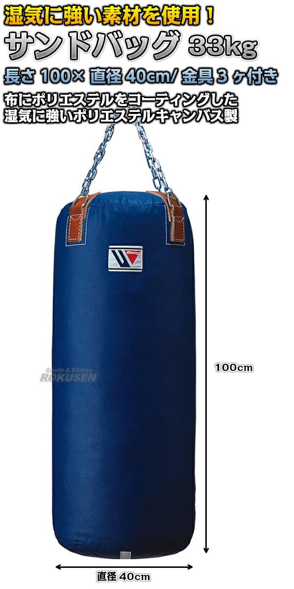 【ウイニング・Winning ボクシング】サンドバッグ 33kg TB-5500