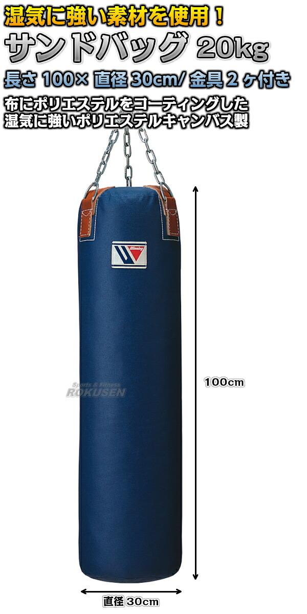 【ウイニング・Winning ボクシング】サンドバッグ 20kg TB-6000