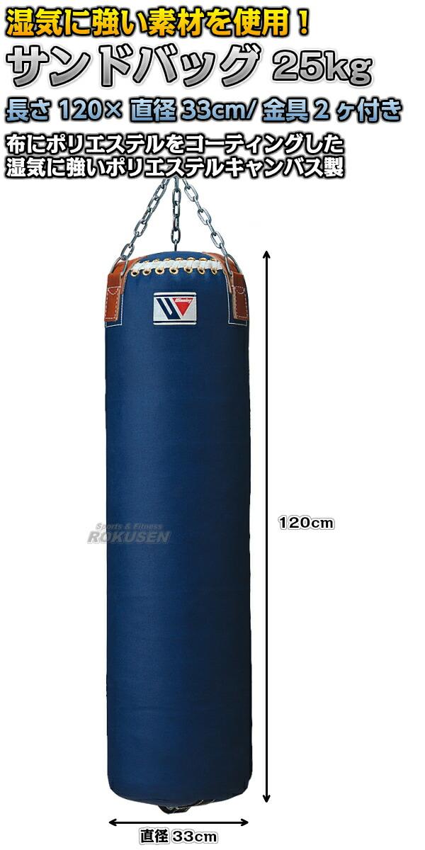 【ウイニング・Winning ボクシング】サンドバッグ 25kg TB-6600