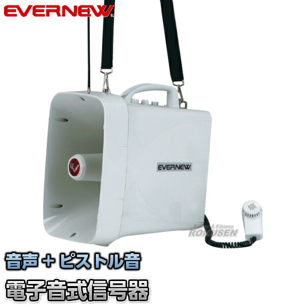 【EVERNEW・エバニュー グラウンド】電子音式信号器DX-II EGA256