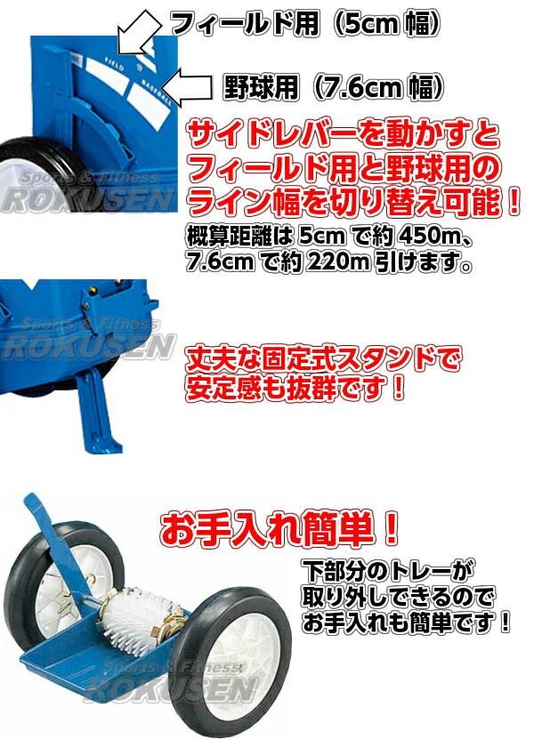 【EVERNEW・エバニュー】野球・ソフトボール・フィールド用ラインカー スーパーライン引B765S EKA015