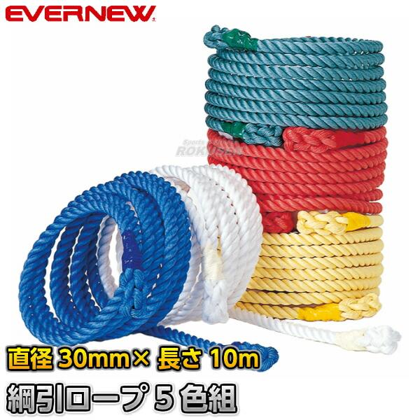 【EVERNEW・エバニュー グラウンド】5色綱引きロープ EKA426