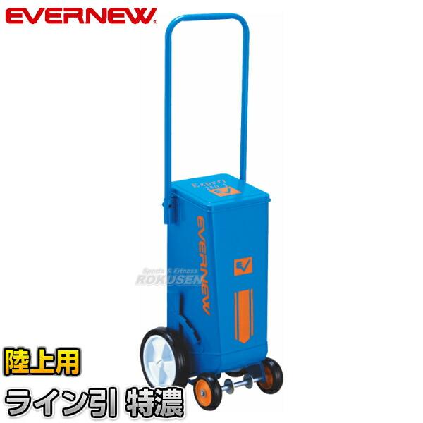 【EVERNEW・エバニュー】フィールド用ラインカー ライン引エキスパート250-2 EKA606