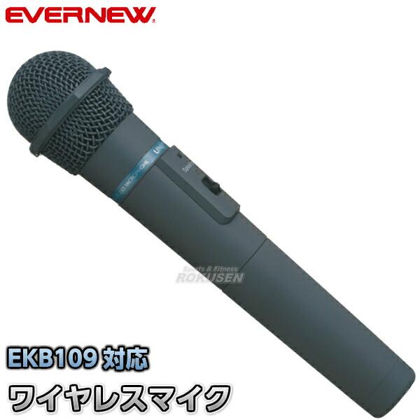 【EVERNEW・エバニュー グラウンド】防滴型ワイヤレスマイクWM-3400 EKB100