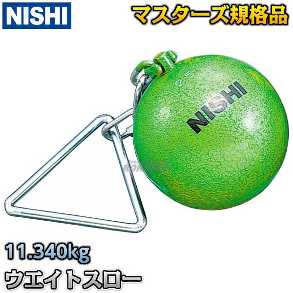 【ニシ・スポーツ NISHI】ウエイトスロー マスターズ規格品 11.340kg F232