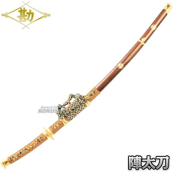 【松勘 居合】居合刀 陣太刀 61-023