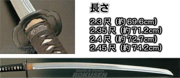 【松勘 居合】居合刀 本拵 大刀 61-026