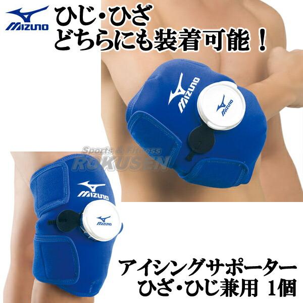 【MIZUNO・ミズノ 空手】アイシングサポーター 肘・膝兼用 2ZA2510