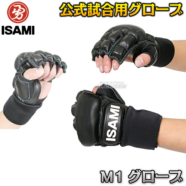 【ISAMI・イサミ】M1グローブ IS-195