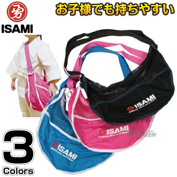 【ISAMI・イサミ】グッズバッグ GX-7(GX7)