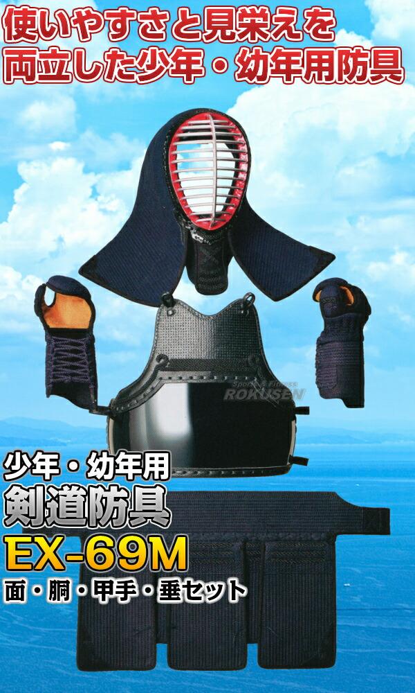 【松勘 剣道】剣道防具 面・胴・甲手・垂セット EX-69MJR/EX-69MQ 6mmミシン刺 少年・幼年サイズ 695J/695Q